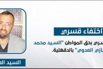 للشهر الثالث.. استمرار إخفاء البرلماني السابق السيد نيازي العدوي