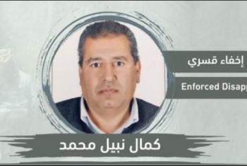 16 يوما على الإخفاء القسري للمواطن كمال فياض