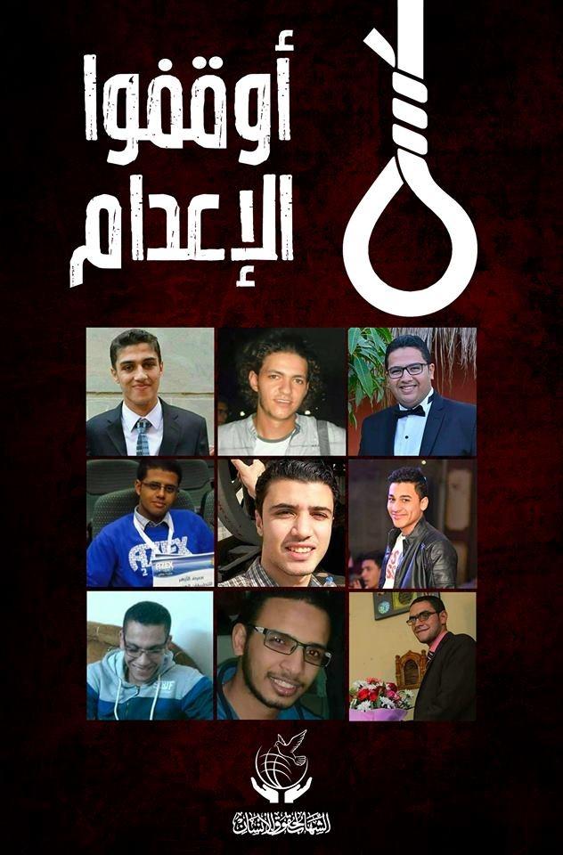 #لا_لتنفيذ_أحكام_الإعدام.. انتفاضة إلكترونية لإنقاذ أرواح الأبرياء