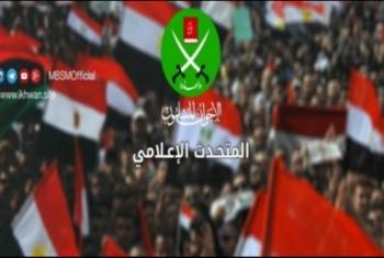 متحدثو الإخوان يغردون حول الظلم المستفحل من السيسي والإساءة للإسلام