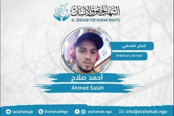 استغاثة لإنقاذ الناشط السياسي أحمد صلاح قبل ترحيله من كوريا الجنوبية