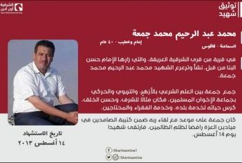محمد جمعة ابن السماعنة.. الشهيد الخدوم
