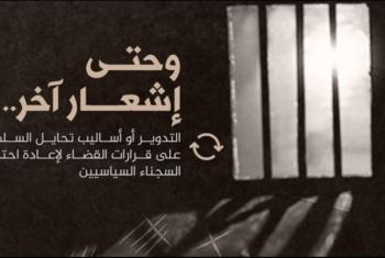 تدوير 4 معتقلين على ذمة قضايا ملفقة في العاشر من رمضان