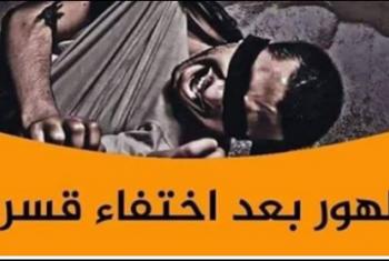 ظهور 16 معتقلا من المختفين قسريا بنيابة أمن الدولة