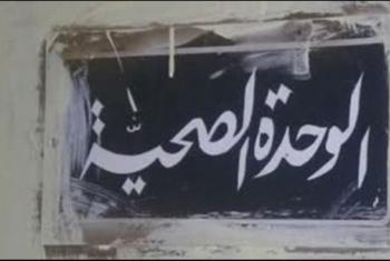 كفر صقر  وحدة قرية نايف عماد الصحية تشكو الإهمال