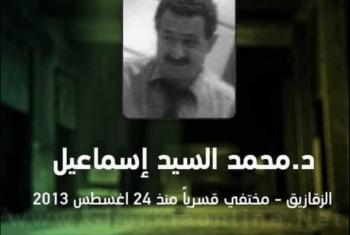 8 سنوات على التوالي.. د. محمد السيد مازال قيد الإخفاء القسري