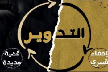 تدوير معتقلين من أبوحماد وههيا على ذمة قضايا جديدة