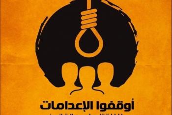 534 حكما بالإعدام في مصر خلال عام
