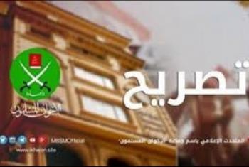 متحدث الإخوان: اقتحام الأقصى عار على نظم التطبيع العربية