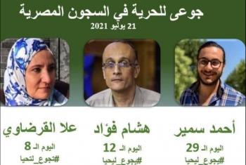 بينهم علا القرضاوي.. استمرار إضراب ثلاثة معتقلين عن الطعام