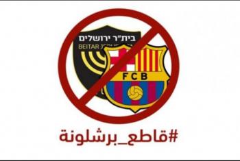 دعوات لمقاطعة نادي برشلونة بعد نيته اللعب مع نادي صهيوني عنصري