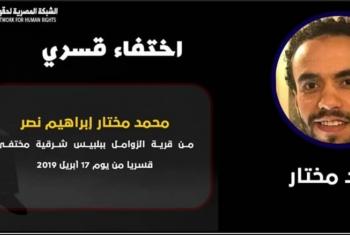 754 يوما من الإخفاء القسري بحق الشاب محمد نصر من بلبيس