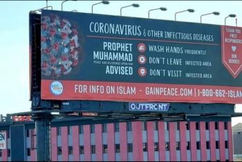 لوحة عملاقة في شيكاغو تدعو للاقتداء بتعاليم النبي محمد لمجابهة كورونا