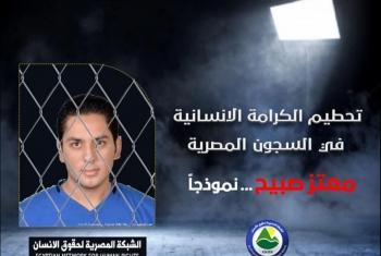 تقرير يوثق الانتهاكات التي طالت المعتقل معتز صبيح