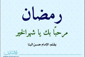 رمضان.. مرحباً يا شهر الخير بقلم: الإمام الشهيد حسن البنا