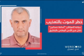 المعتقل أسامة حسانين يتعرض للتعذيب بمقر الأمن الوطني بالزقازيق