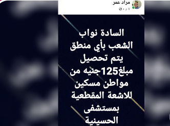 ارتفاع أسعار الأشعة المقطعة بمستشفى الحسينية يثير غضب الأهالي