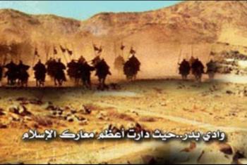 غزوة بدر الكبرى.. قررت دستور النصر والهزيمة