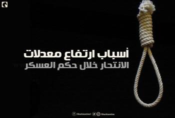 انفوجراف| أسباب ارتفاع معدلات الانتحار خلال حكم العسكر