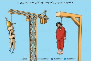 إعدامات السيسي (كاريكاتير)