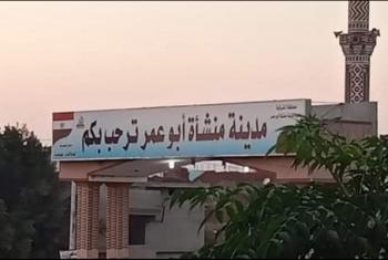 استغاثات من عدم وجود مستشفى بمنشأة أبوعمر