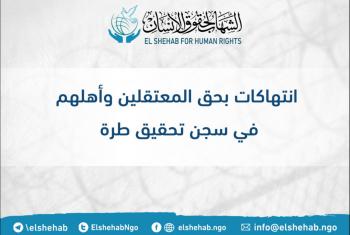 انتهاكات مستمرة بحق المعتقلين وذويهم في سجن تحقيق طرة