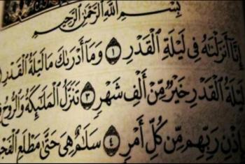 حديث الإمام حسن البنا عن ليلة السلام (ليلة القدر)