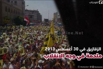 الزقازيق في 30 أغسطس 2013.. ملحمة في وجه الانقلاب
