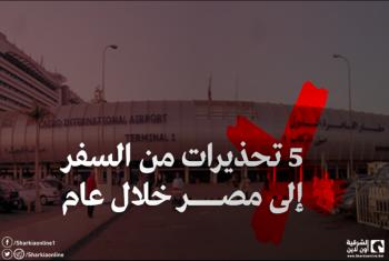 انفوجراف| 5 تحذيرات من السفر إلى مصر خلال عام