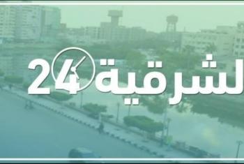 حوادث وإهمال وشكاوى.. حصاد الشرقية اليوم الجمعة 16 يوليو