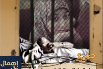 تدهور الحالة الصحية للمعتقلة غادة عبدالعزيز
