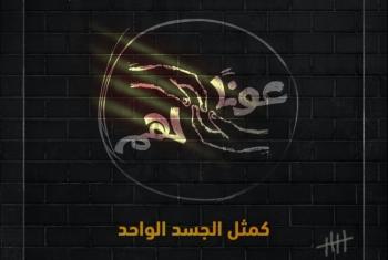#عوناً_لهم.. حملة للتضامن عن المعتقلين وأسرهم