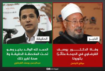 والدي بخير.. نجل الدكتور يوسف القرضاوي ينفي أنباء وفاة والده