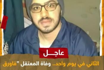 استشهاد المعتقل فاروق شحاته بسجن وادي النطرون